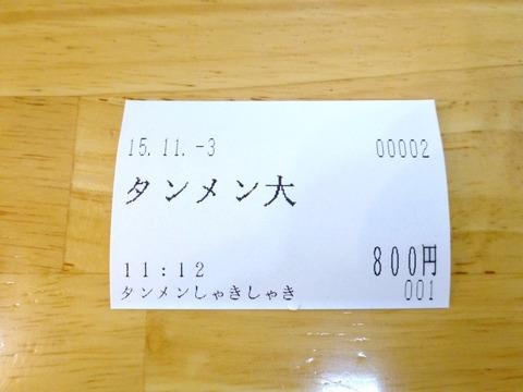 たんしゃき31
