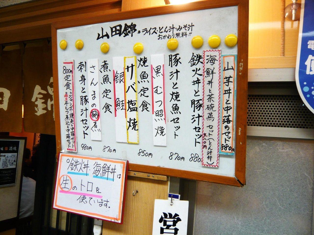 玉乃光酒造山田錦店のランチメニュー(23年1月現在)