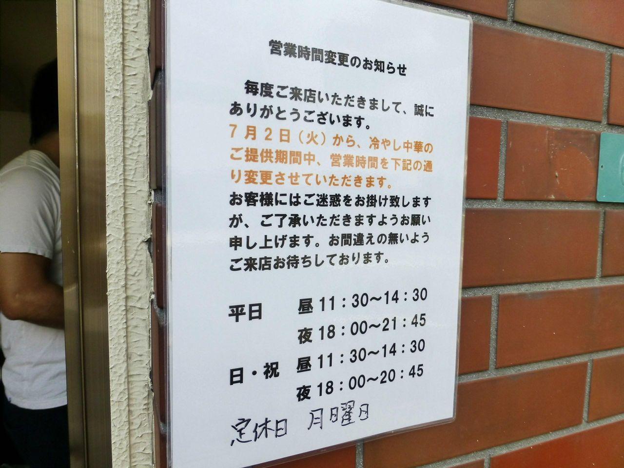 営業時間の変更(25年8月現在)