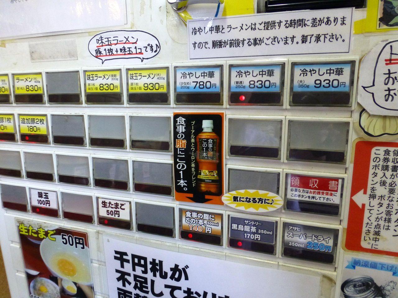 冷やし中華は昨年より150円値上げ!(26年8月現在)