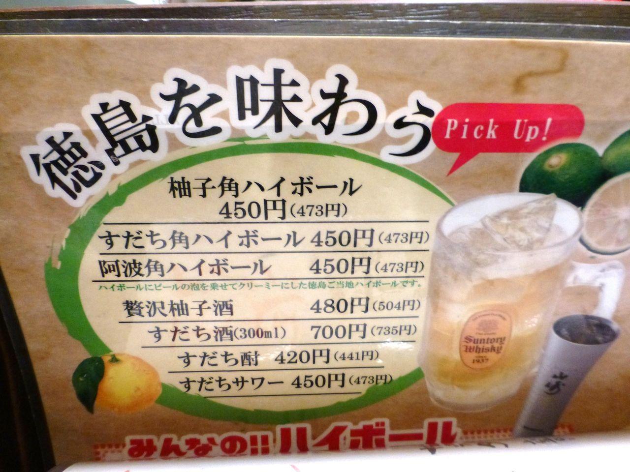 徳島名物すだちのお酒が揃っています!
