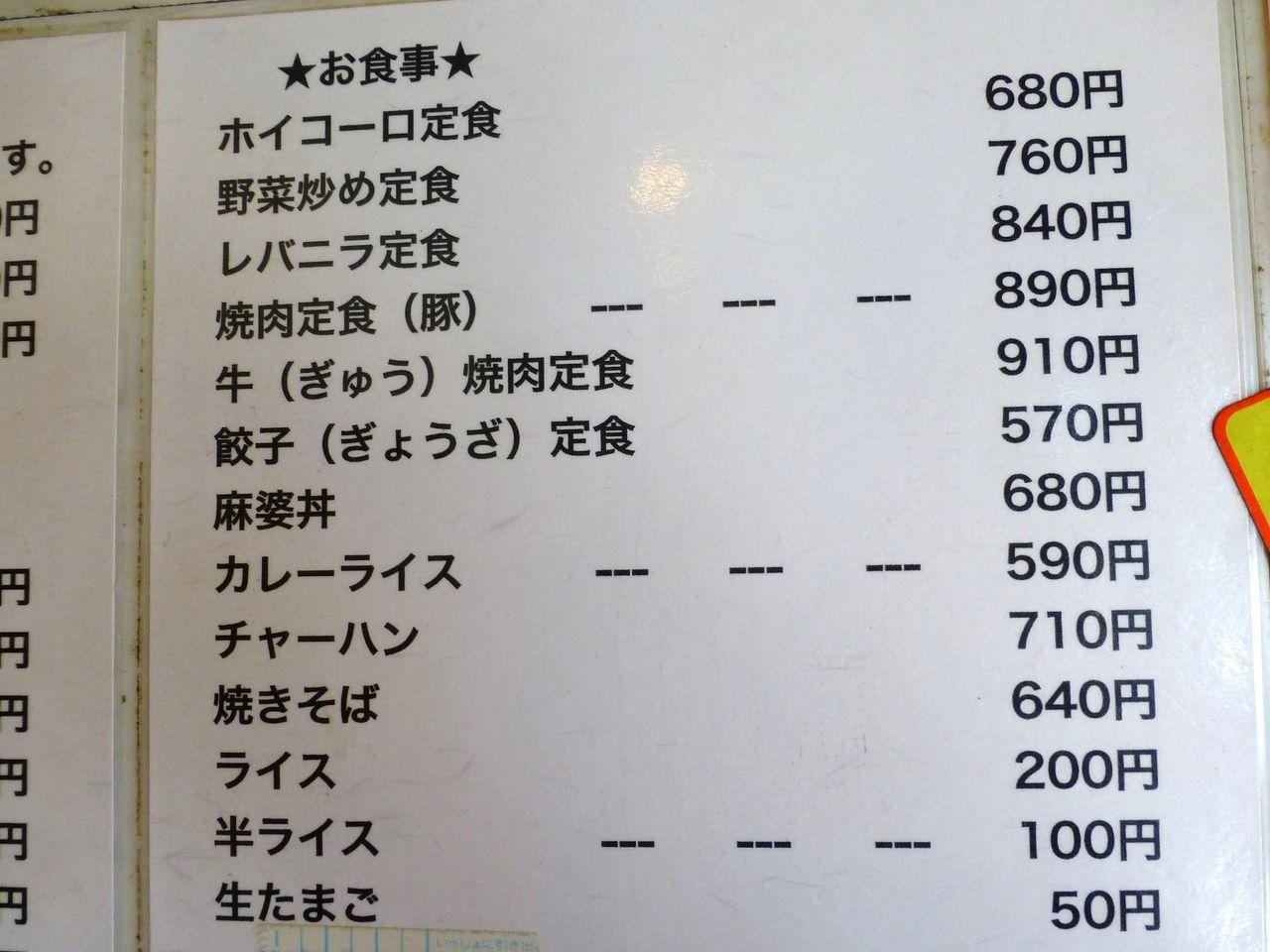 えぞ松のメニュー(26年9月現在)