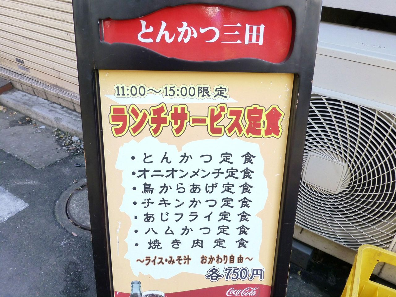 とんかつ三田のメニュー(25年12月現在)