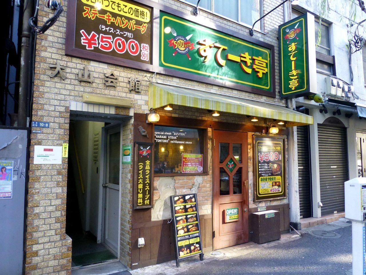 肉料理を低価格で食べられる、すてーき亭!