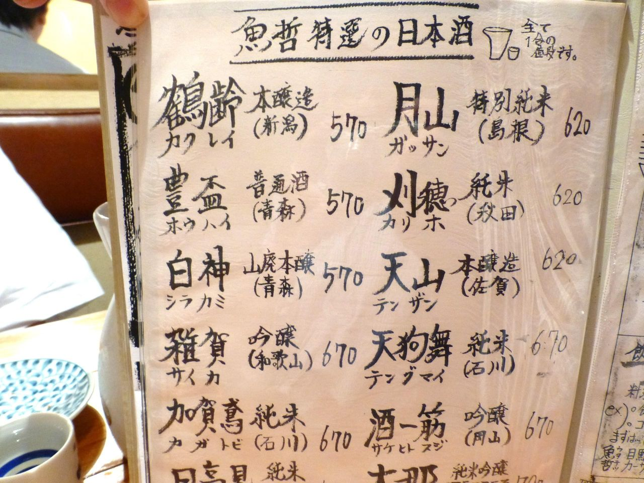 一部の銘柄を除いたブランド日本酒も飲み放題です!