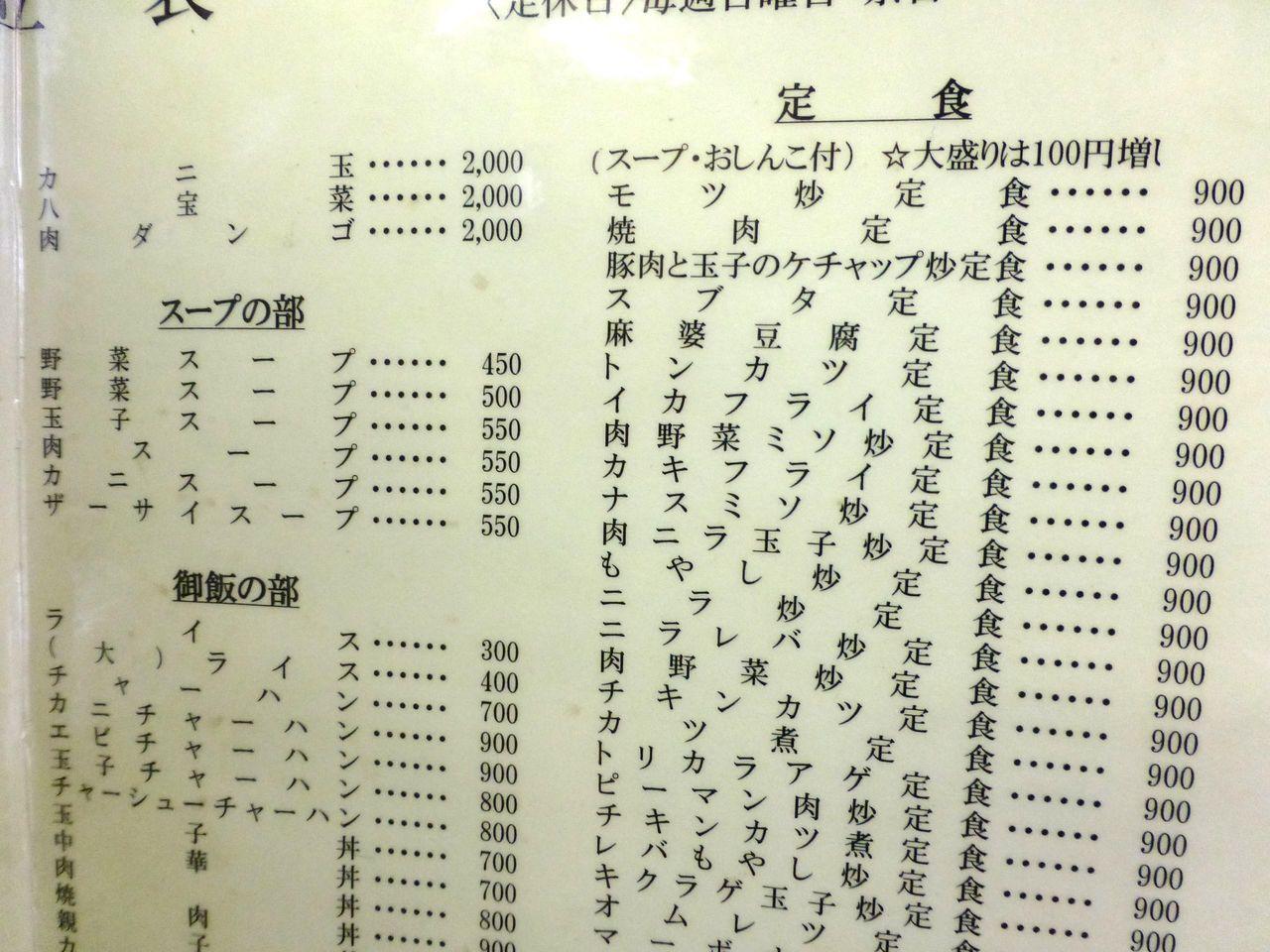仙台やのメニュー(25年8月現在)