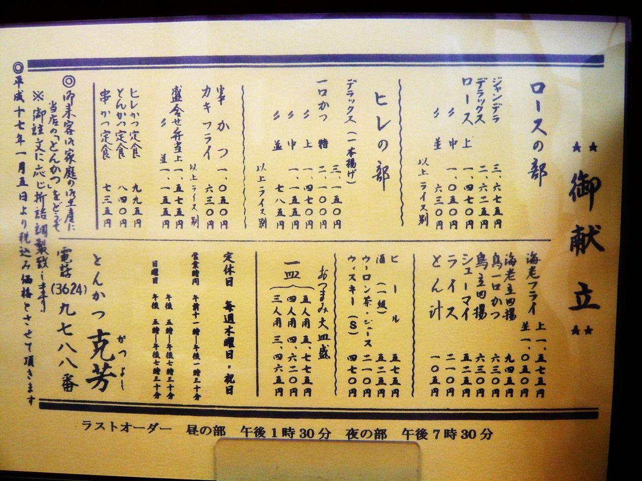 横綱とんかつ克芳のメニュー(23年2月現在)