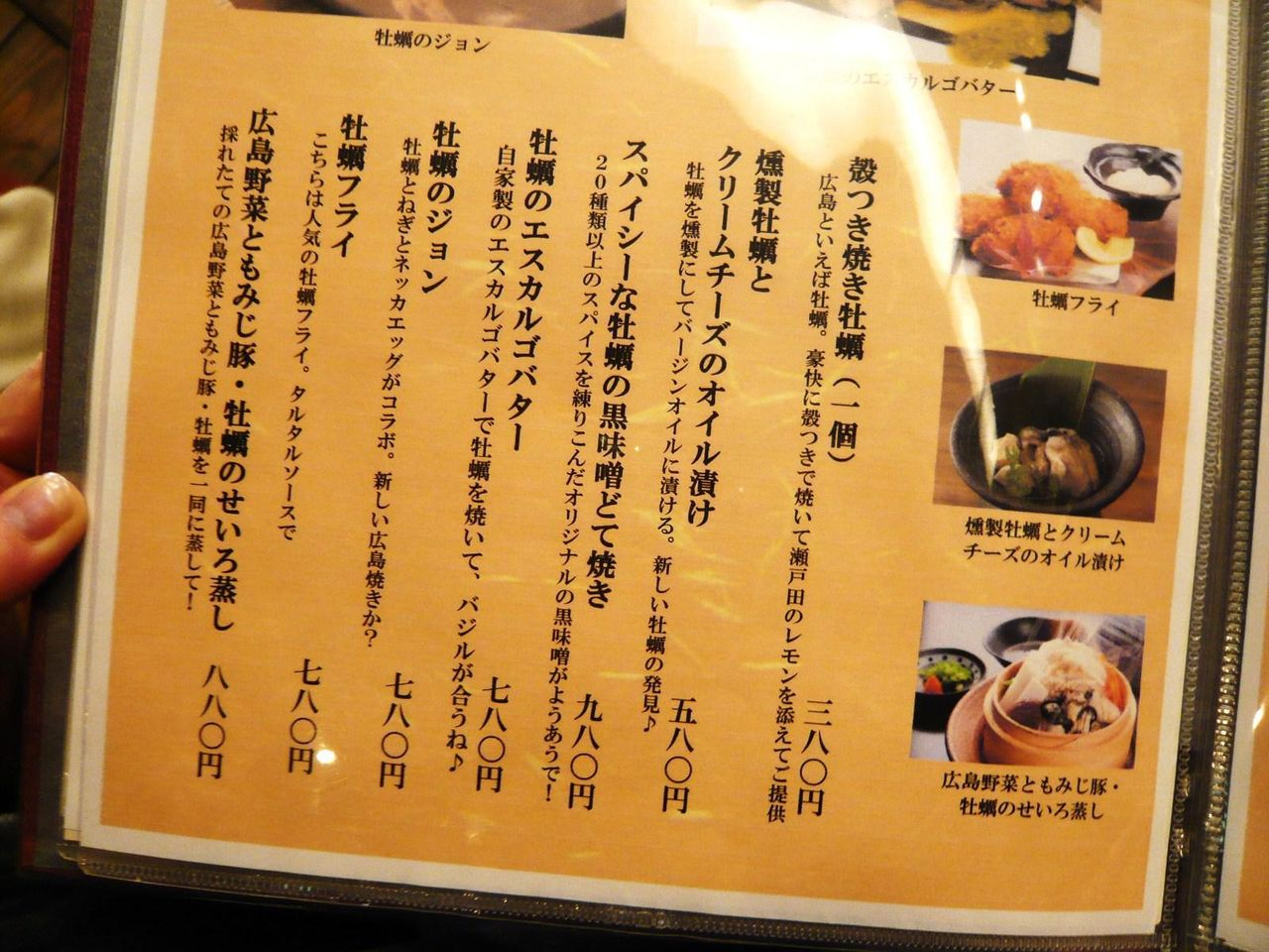 「四季や」の牡蠣メニュー(22年12月現在)