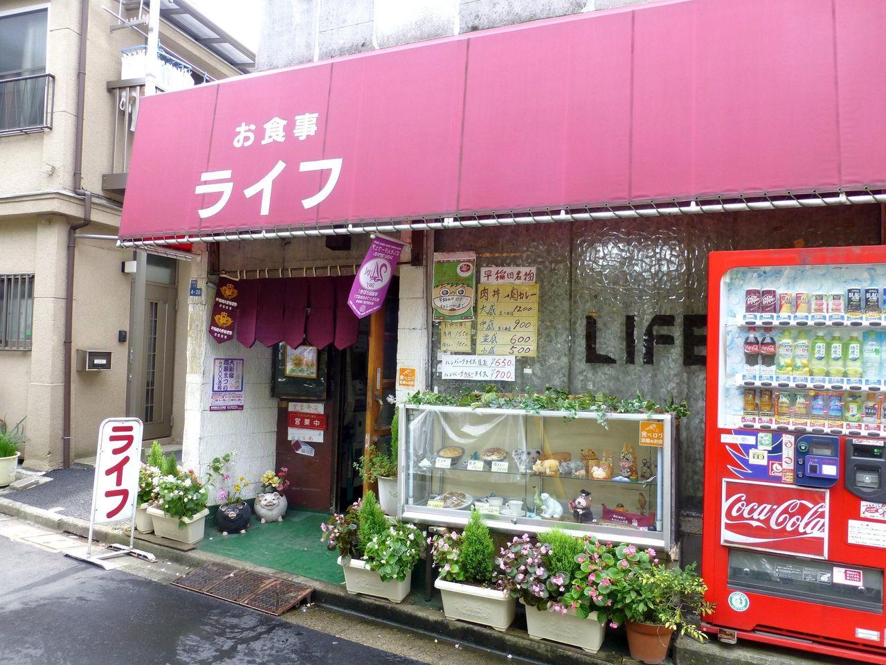早稲田の学生街のレトロな食堂、ライフ!