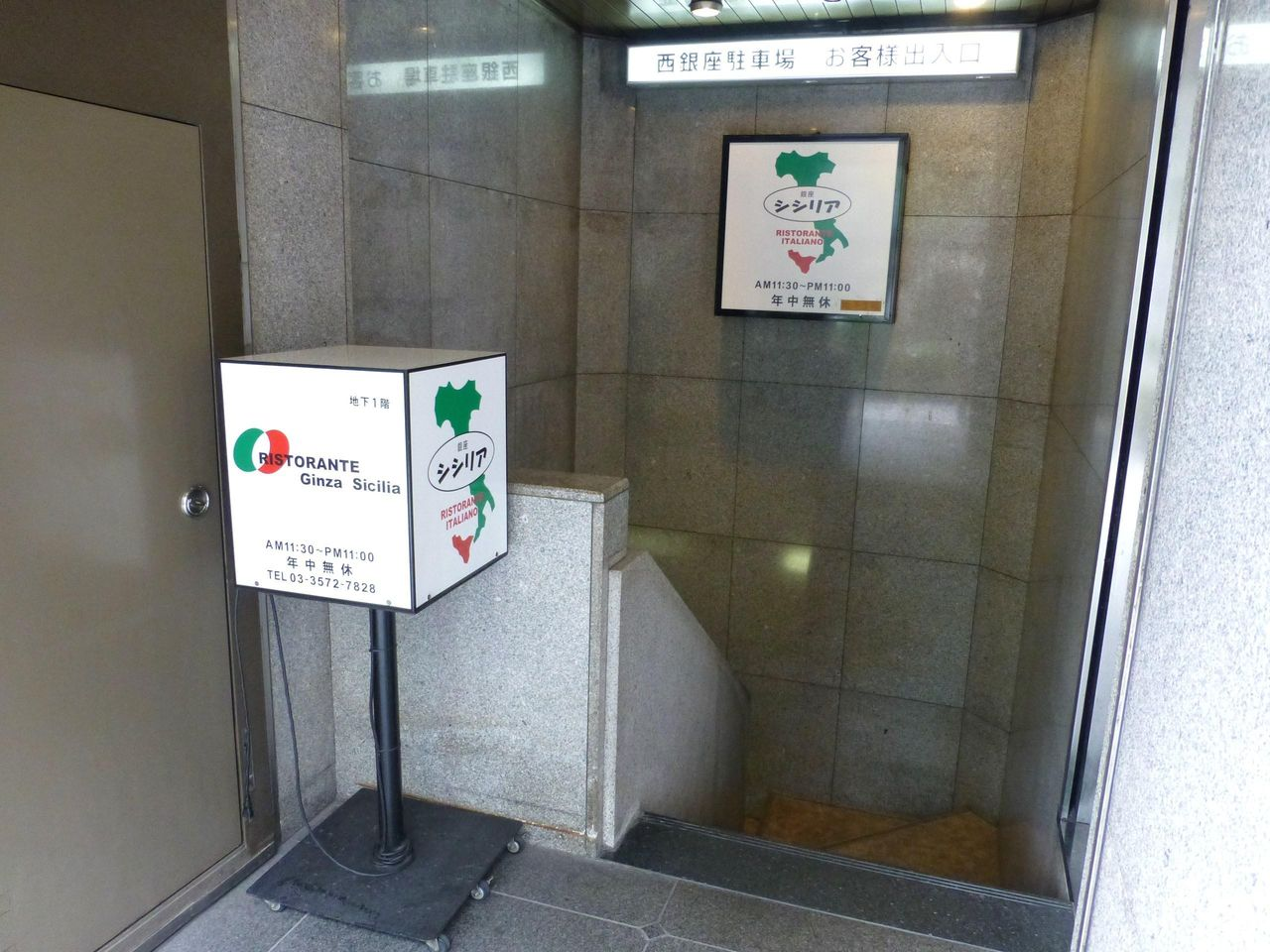 お店は、西銀座駐車場に向かう階段を下りた地下1階です!