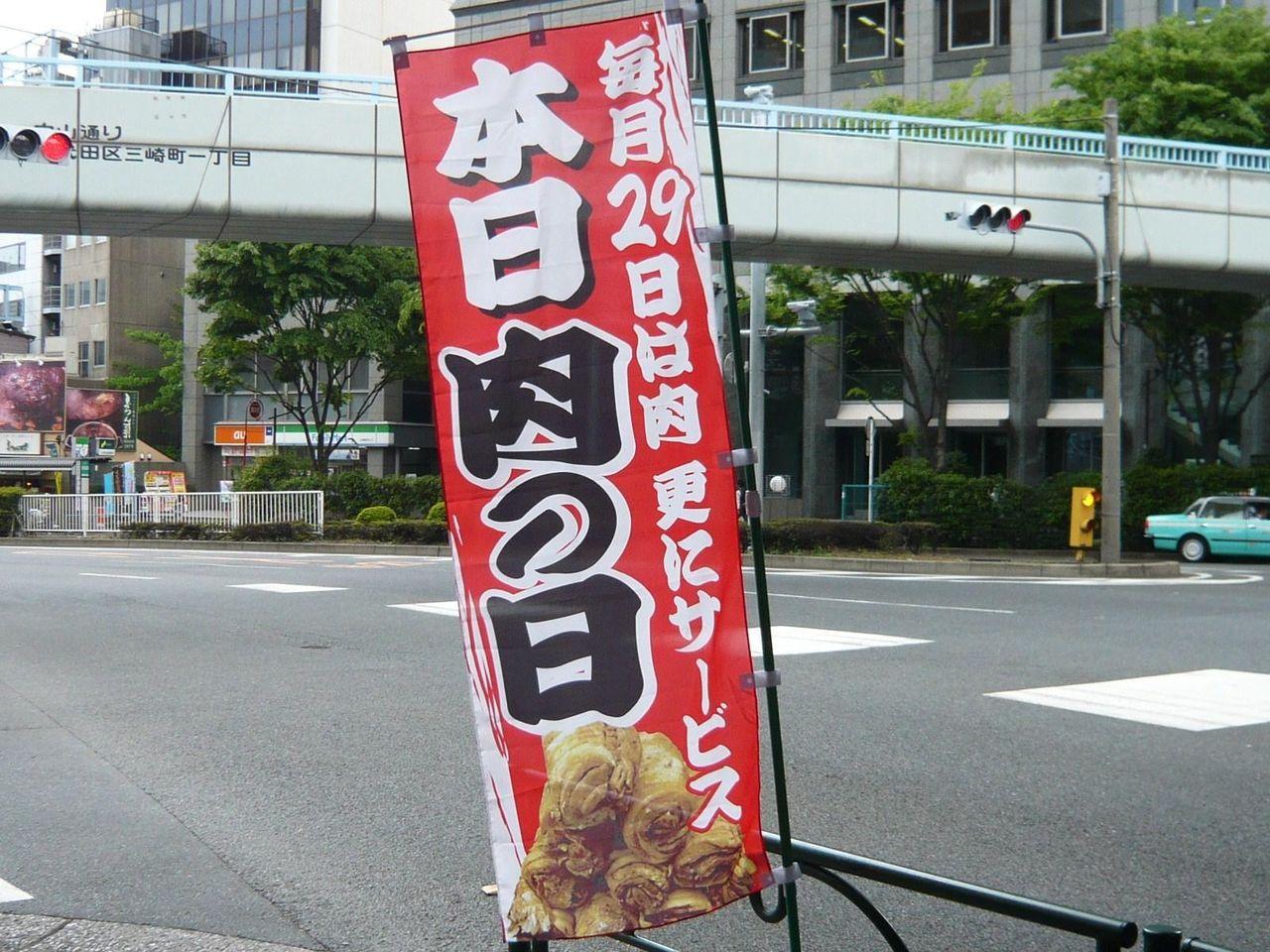肉の日(毎月29日)は、店頭にノボリが立ってます!