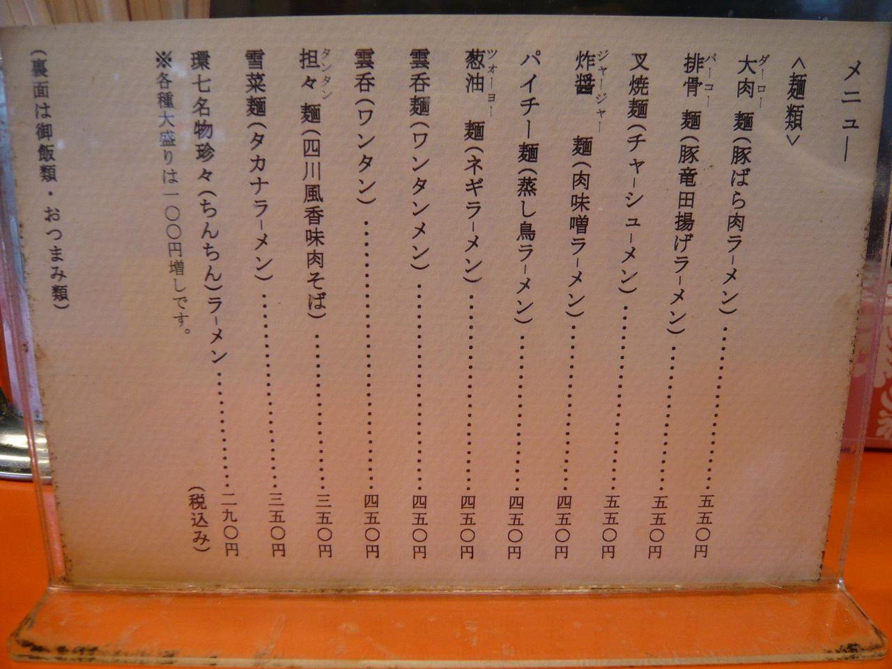 珍々ラーメンの麺類メニュー