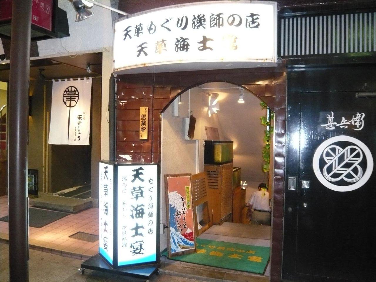 これが漁師の店?・・・ずいぶん派手な店構えです。