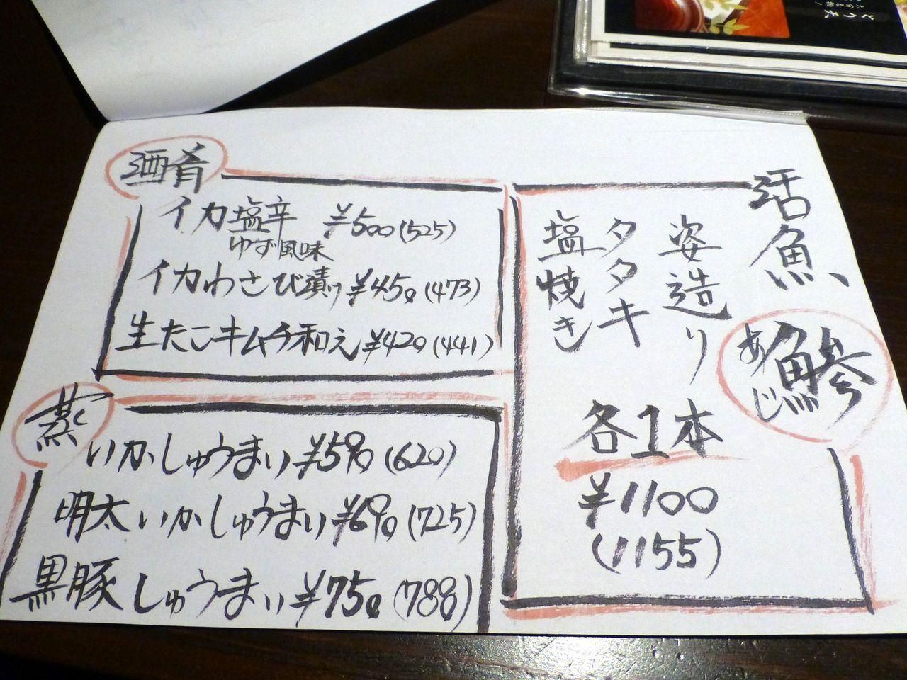 なぎの木銀座店のメニュー(25年10月現在)