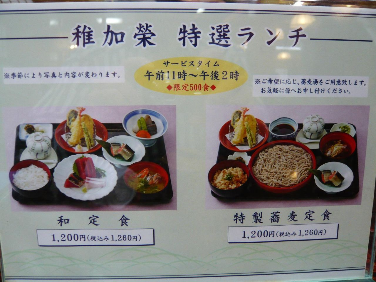 料亭「稚加榮」の限定500食ランチ1,260円
