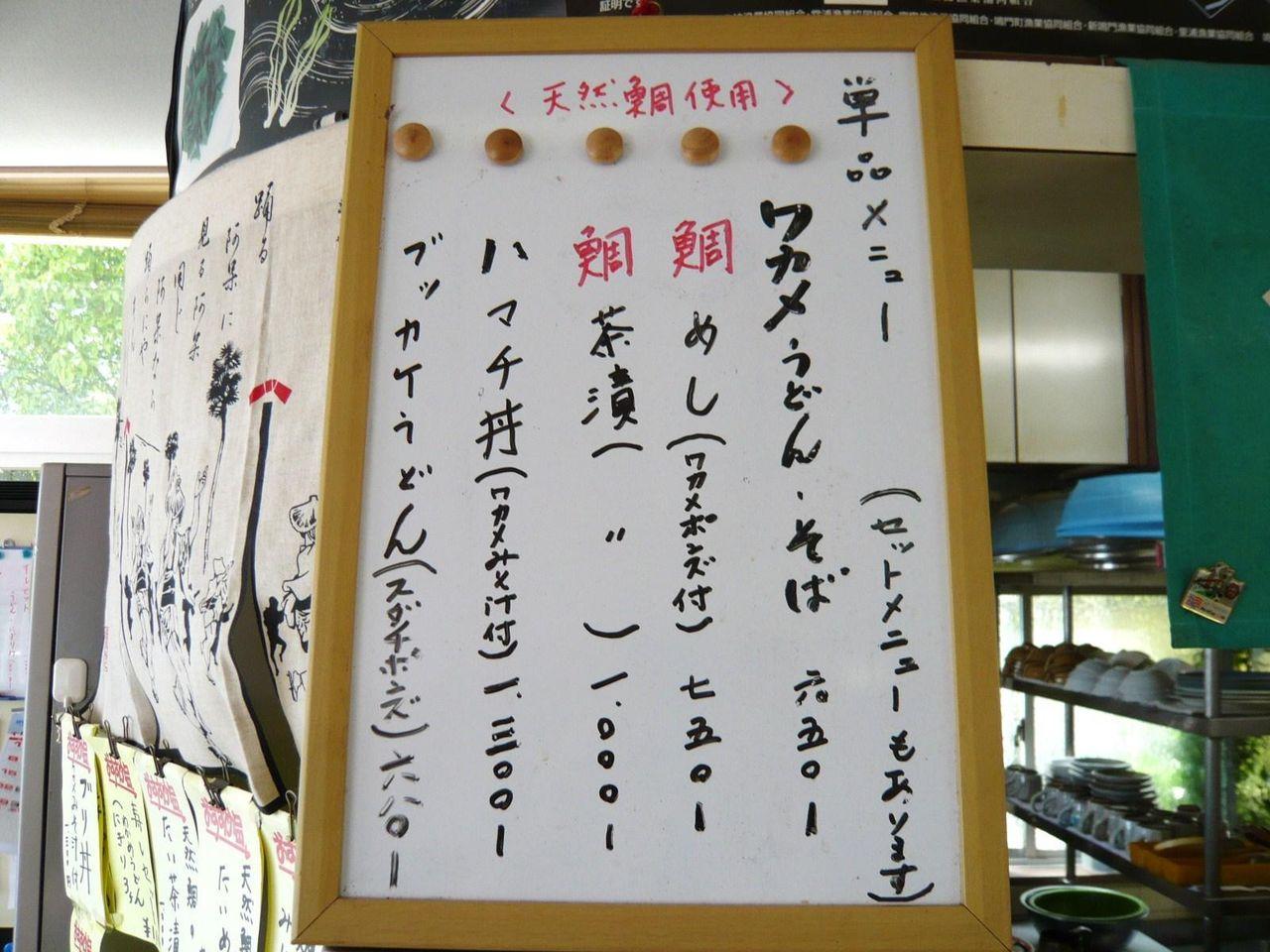 渦見茶屋のメニュー(23年5月現在)