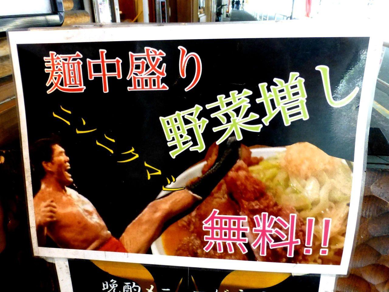 麺中盛、野菜増し、ニンニク増しは、無料サービスです!