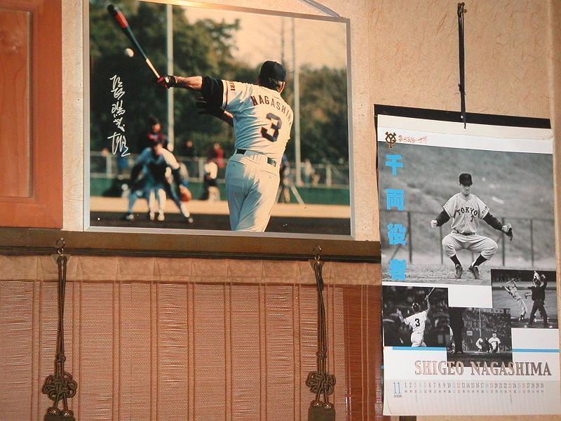 店内には長島監督の写真やサイン色紙が飾られています。