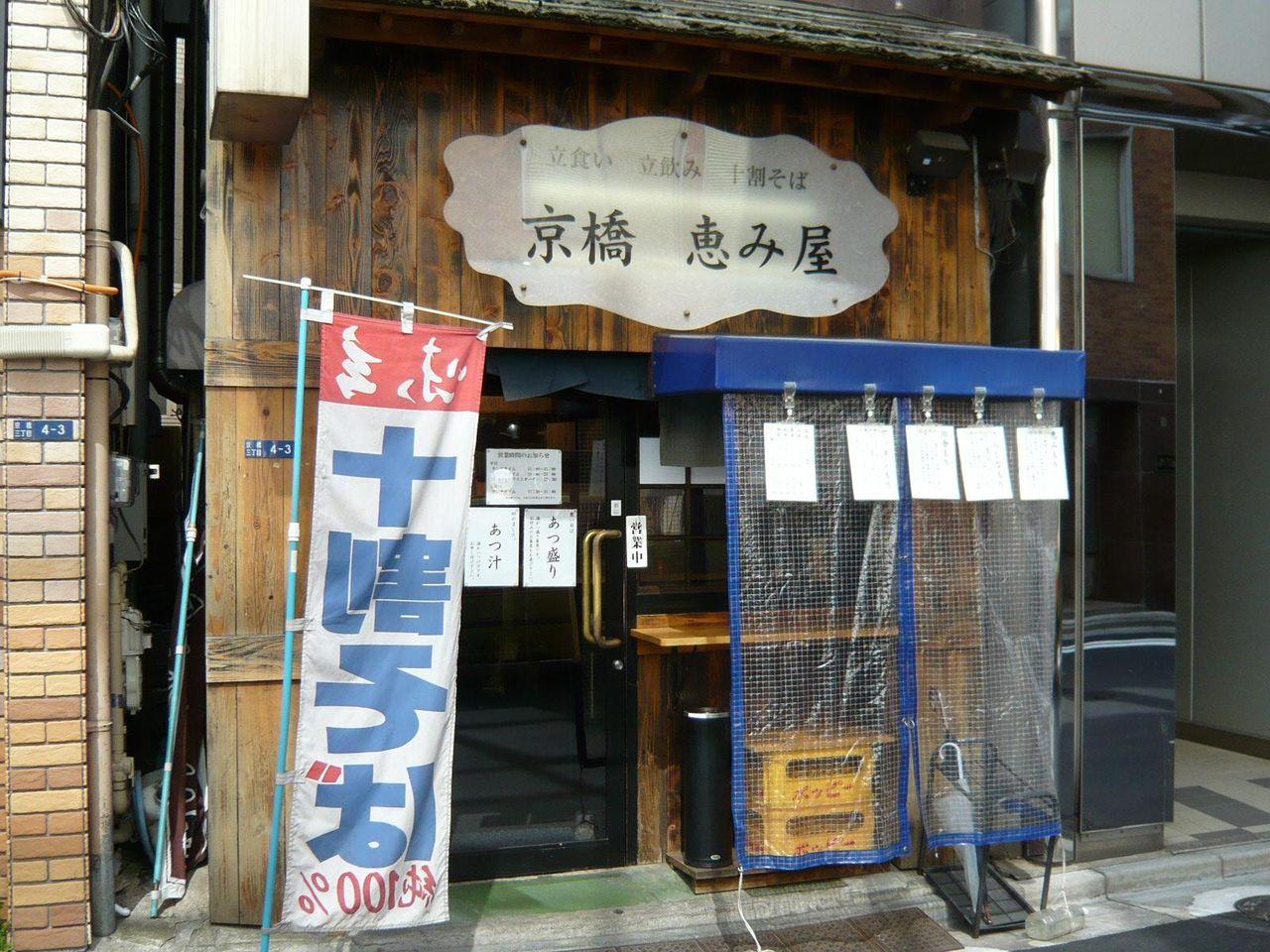 立食いの蕎麦屋です。