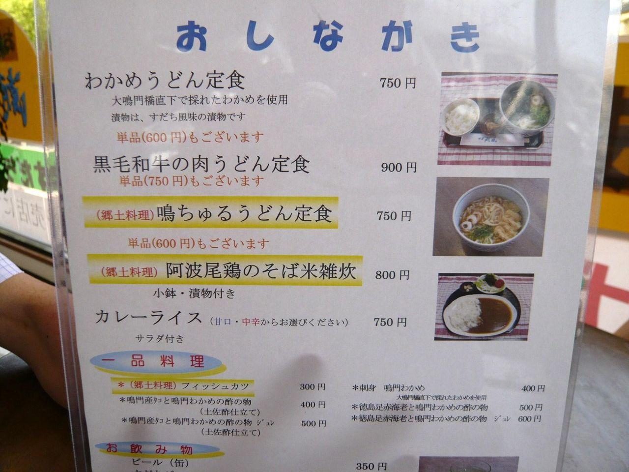 喫茶潮風のメニュー(23年5月現在)