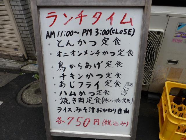 とんかつ三田のランチメニュー(24年7月現在)