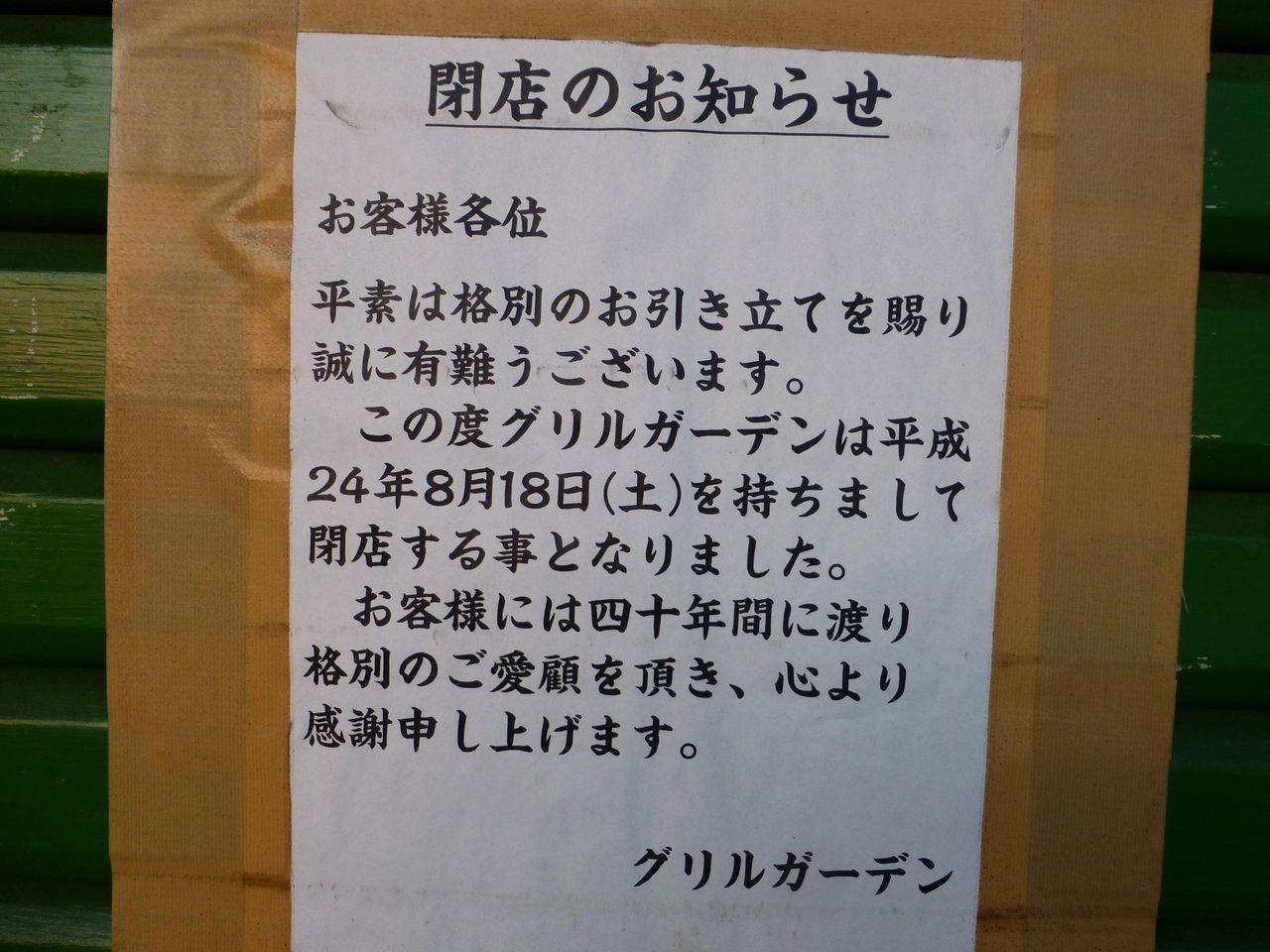 平成24年8月18日に閉店しました。