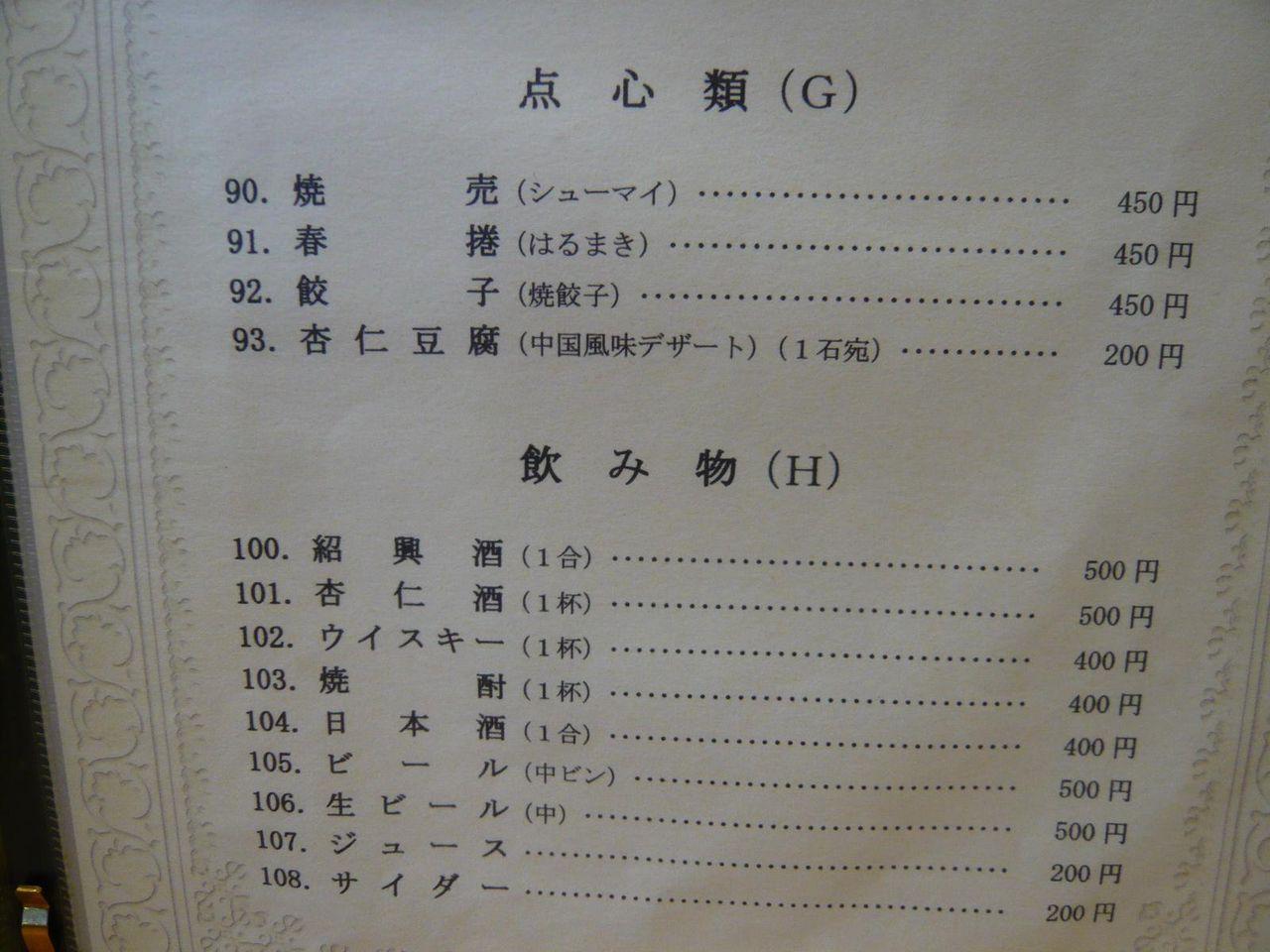 「襄陽(じょうよう)」のメニュー(22年10月現在)