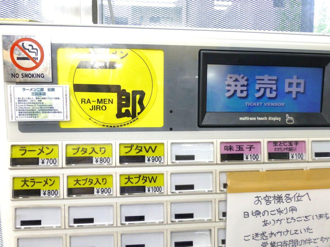 ラーメン二郎新橋店のメニュー(26年9月現在)