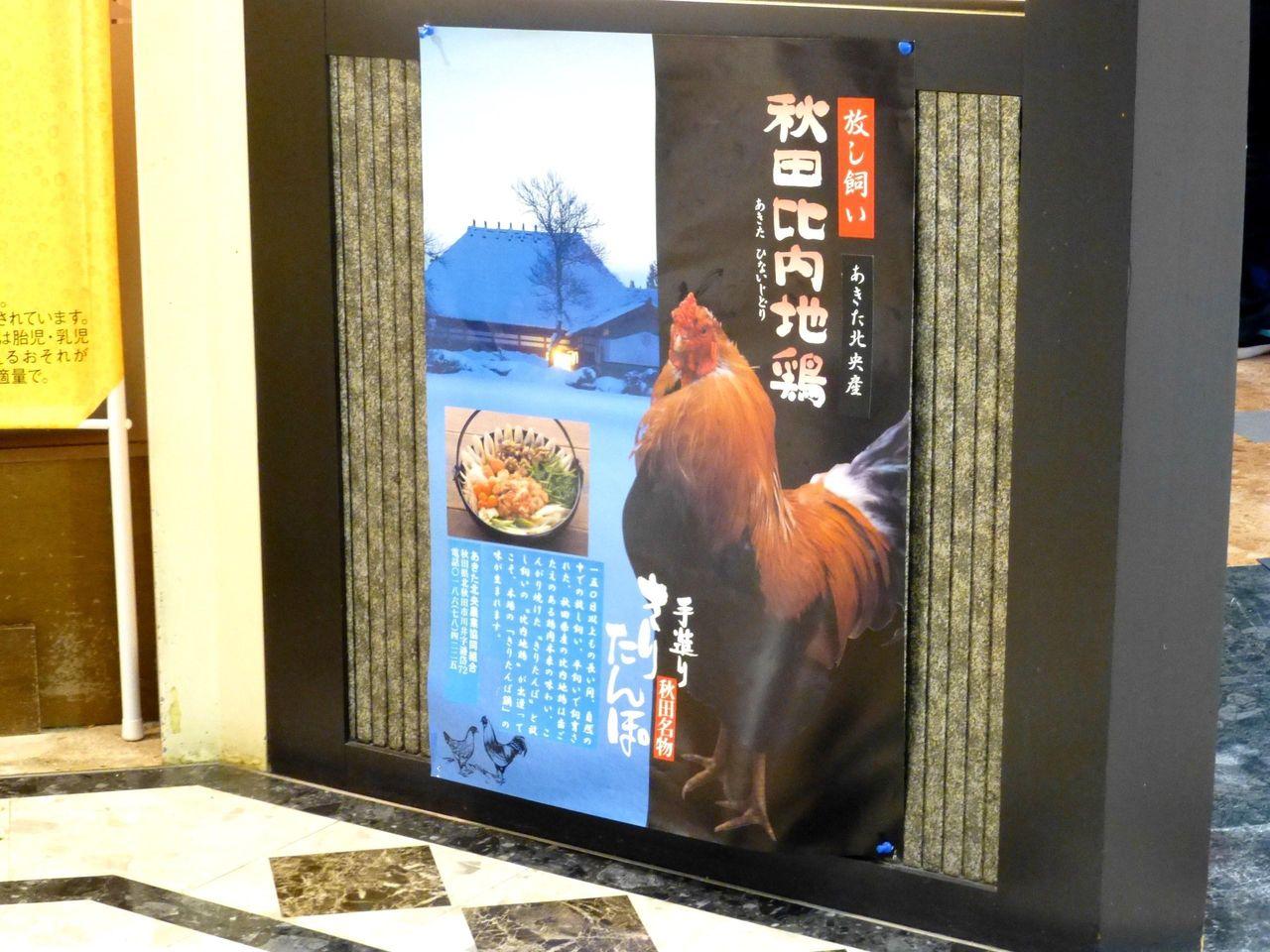 放し飼い秋田比内地鶏と手造りきりたんぽ!