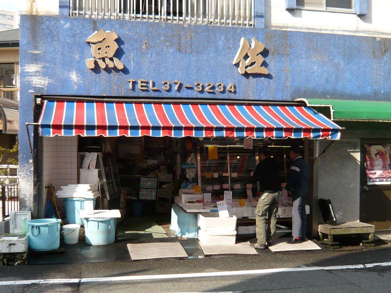 テイクアウトのお寿司が旨い!魚佐鮮魚店