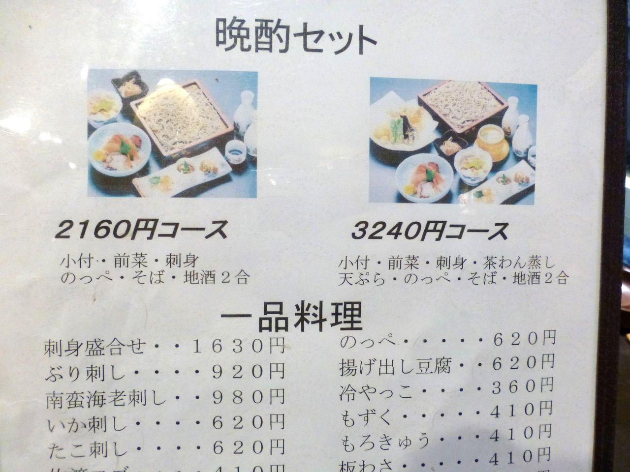 須坂屋そばのメニュー(26年12月現在)