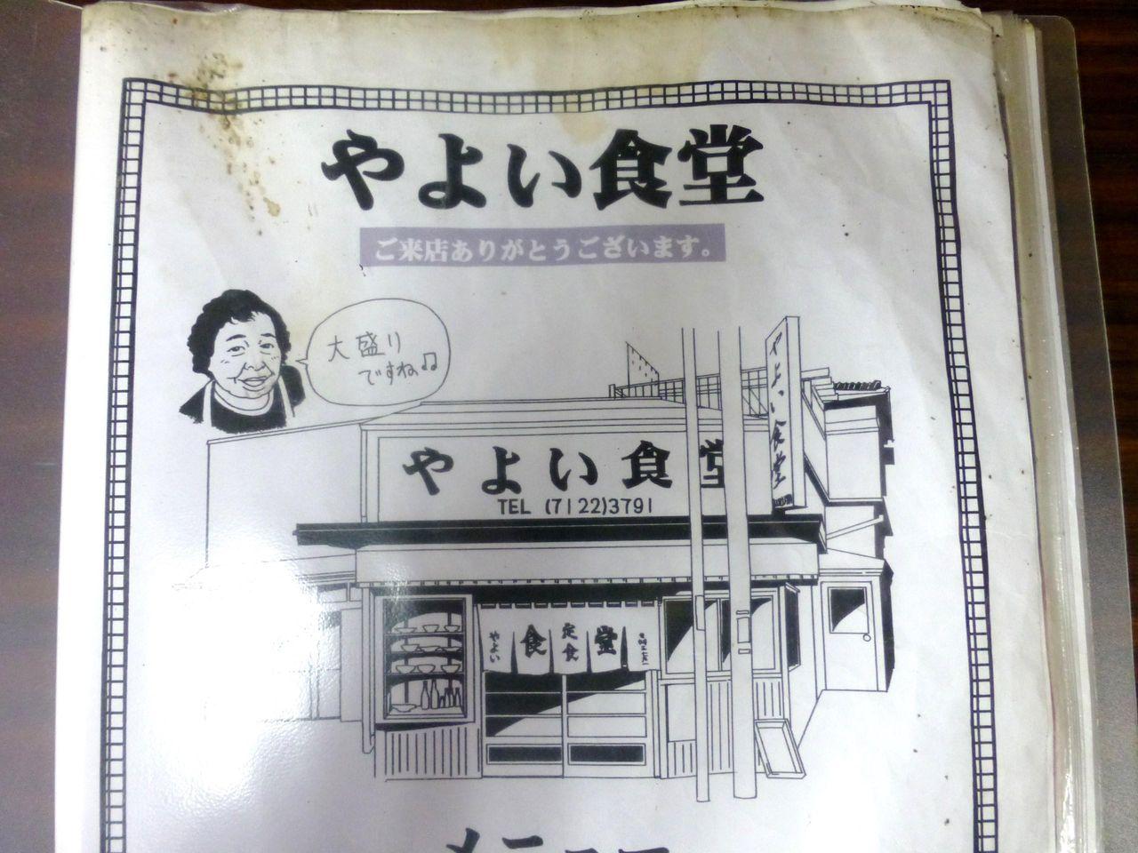 やよい食堂のメニュー(27年2月現在)