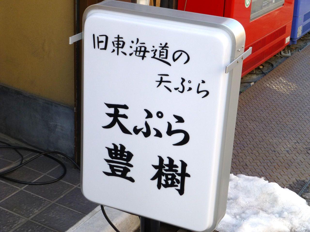 お店は、旧東海道の北品川商店街にあります。