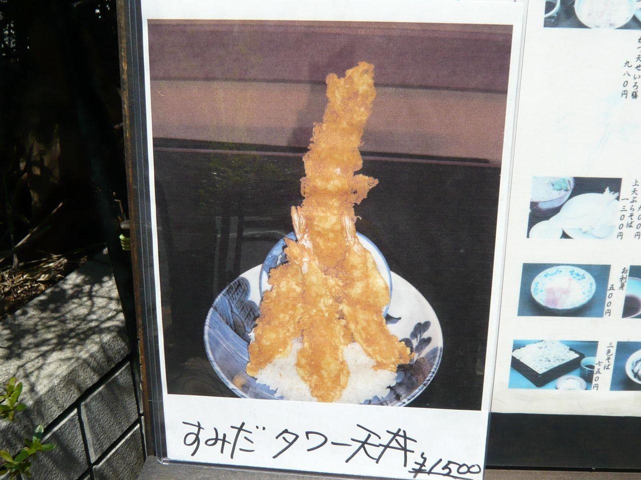 すみだタワー天丼のメニュー(22年4月現在)