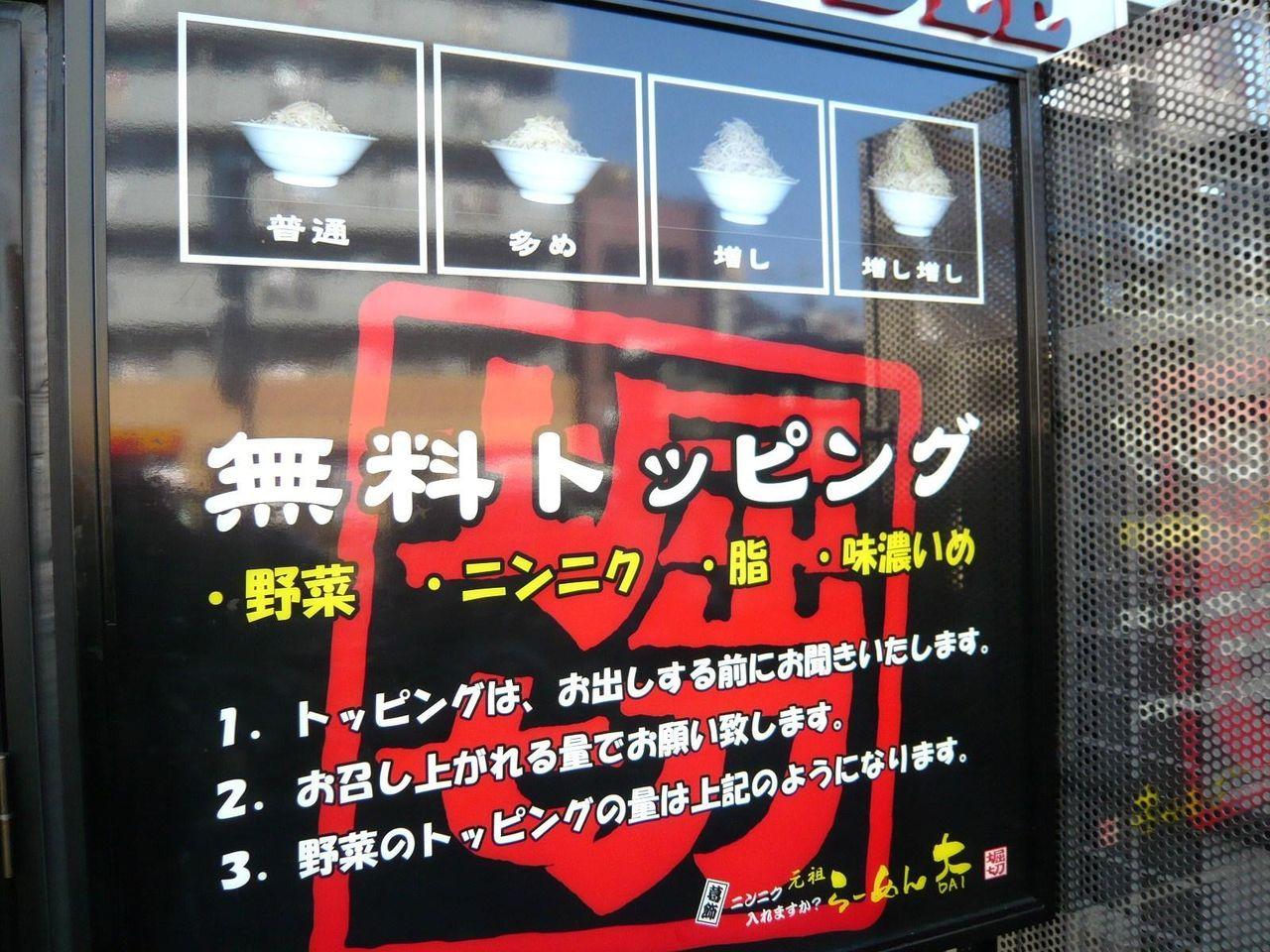 らーめん大の無料トッピング(23年2月現在)