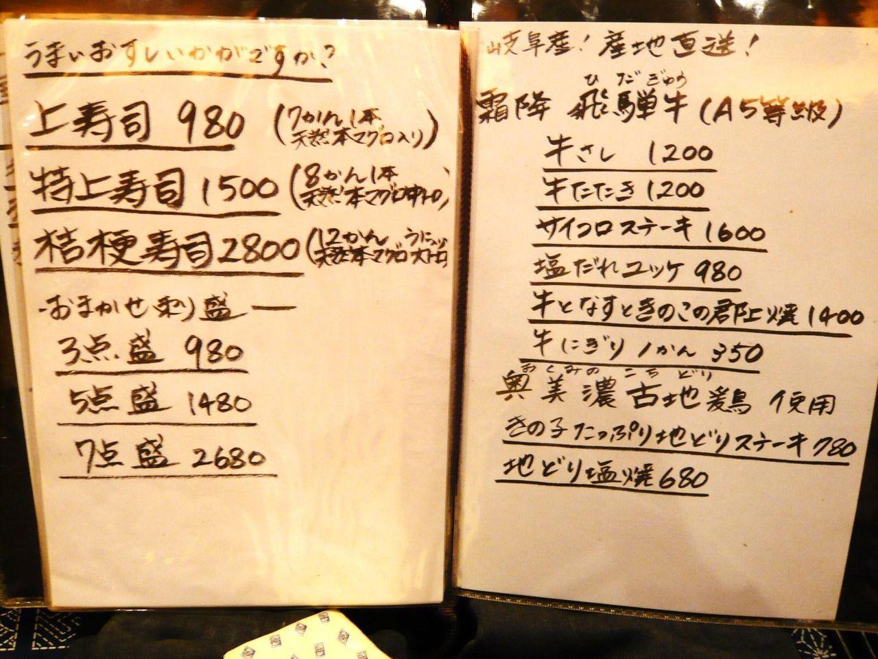 泉坂の寿司と飛騨牛メニュー(23年3月現在)