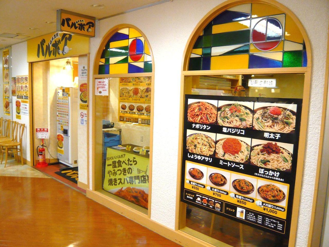 五反田TOC地下1階にオープンしたロメスパバルボア