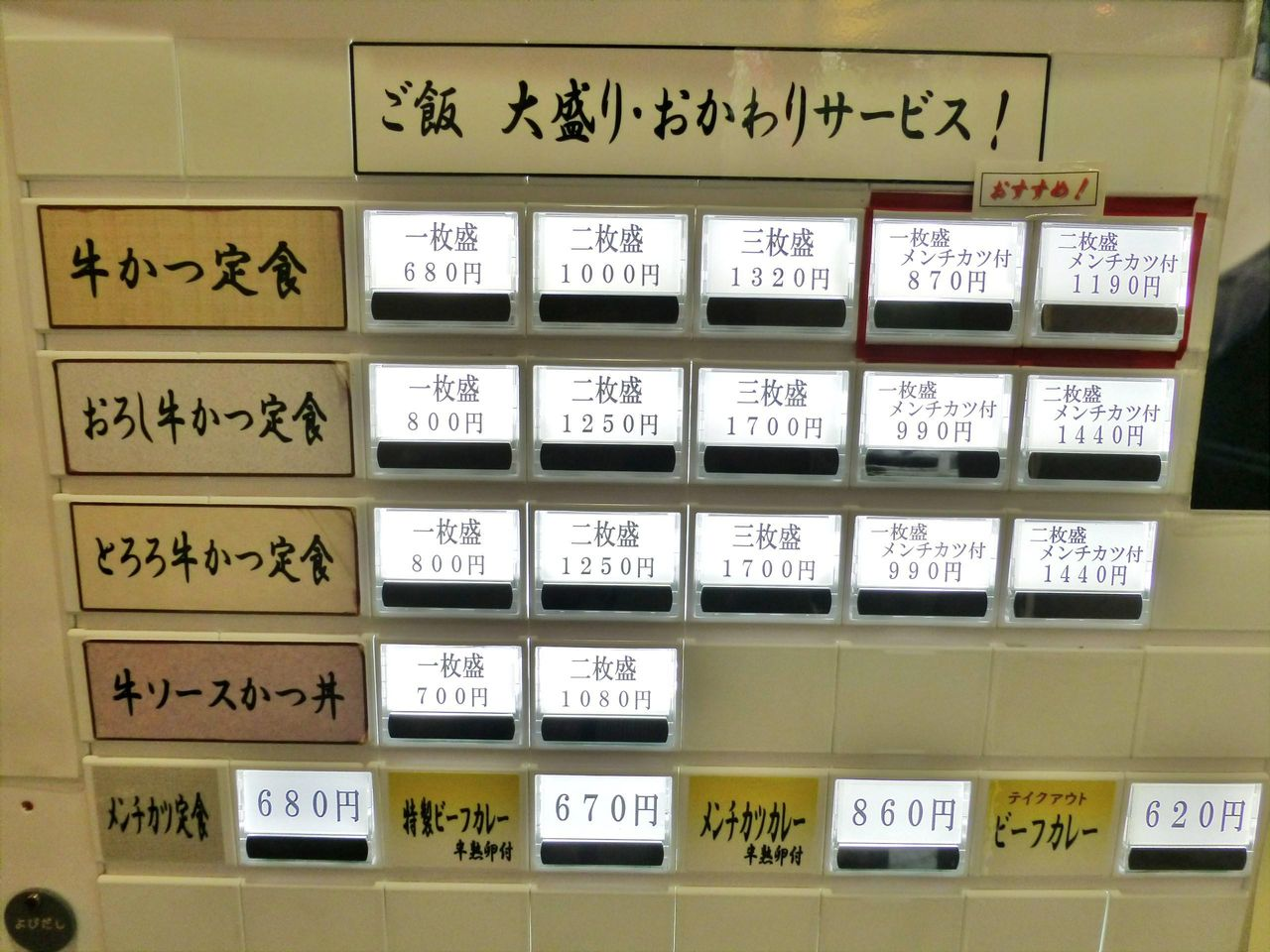 勝ちゃんのメニュー(26年11月現在)