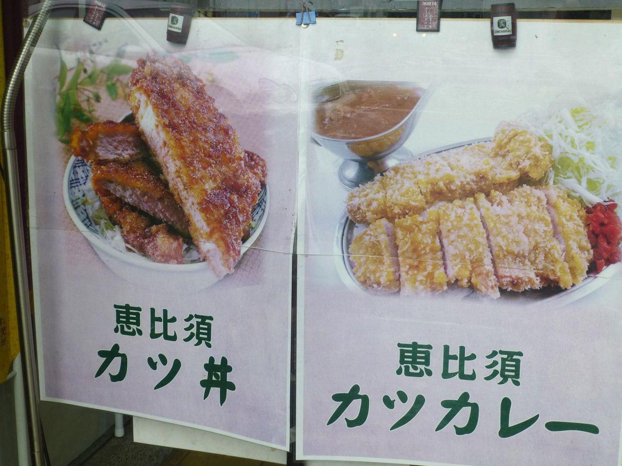名物は恵比須カツ丼と恵比須カツカレーです!