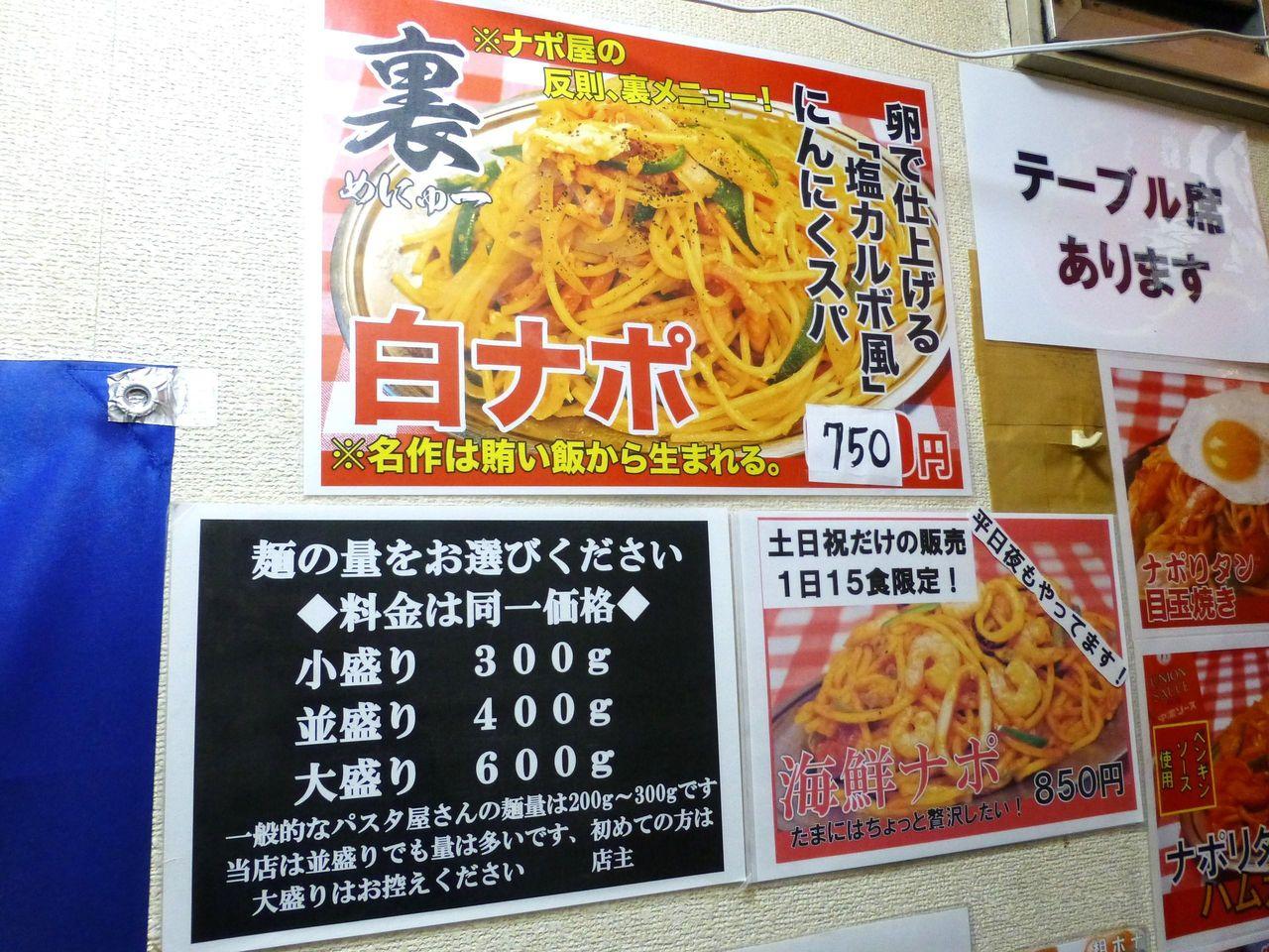パンチョの麺の量(26年4月現在)