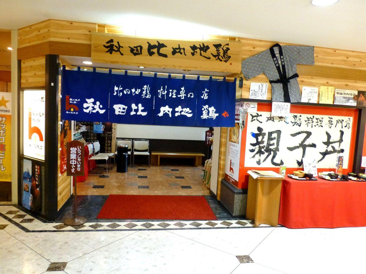 秋田駅ビルトピコ3階レストラン街にあります!