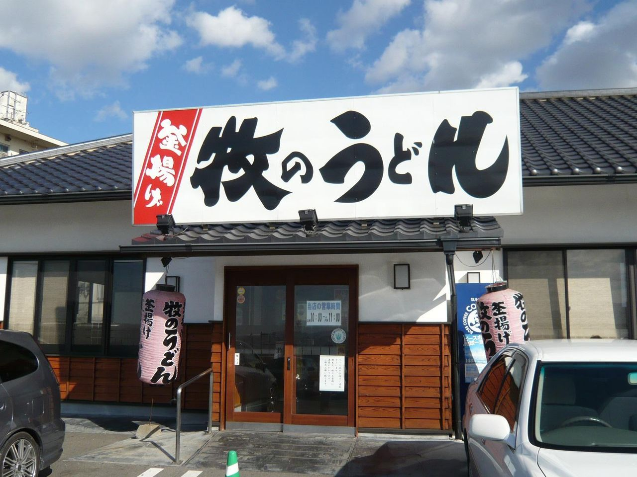 牧のうどんは、福岡空港からタクシーで片道800円