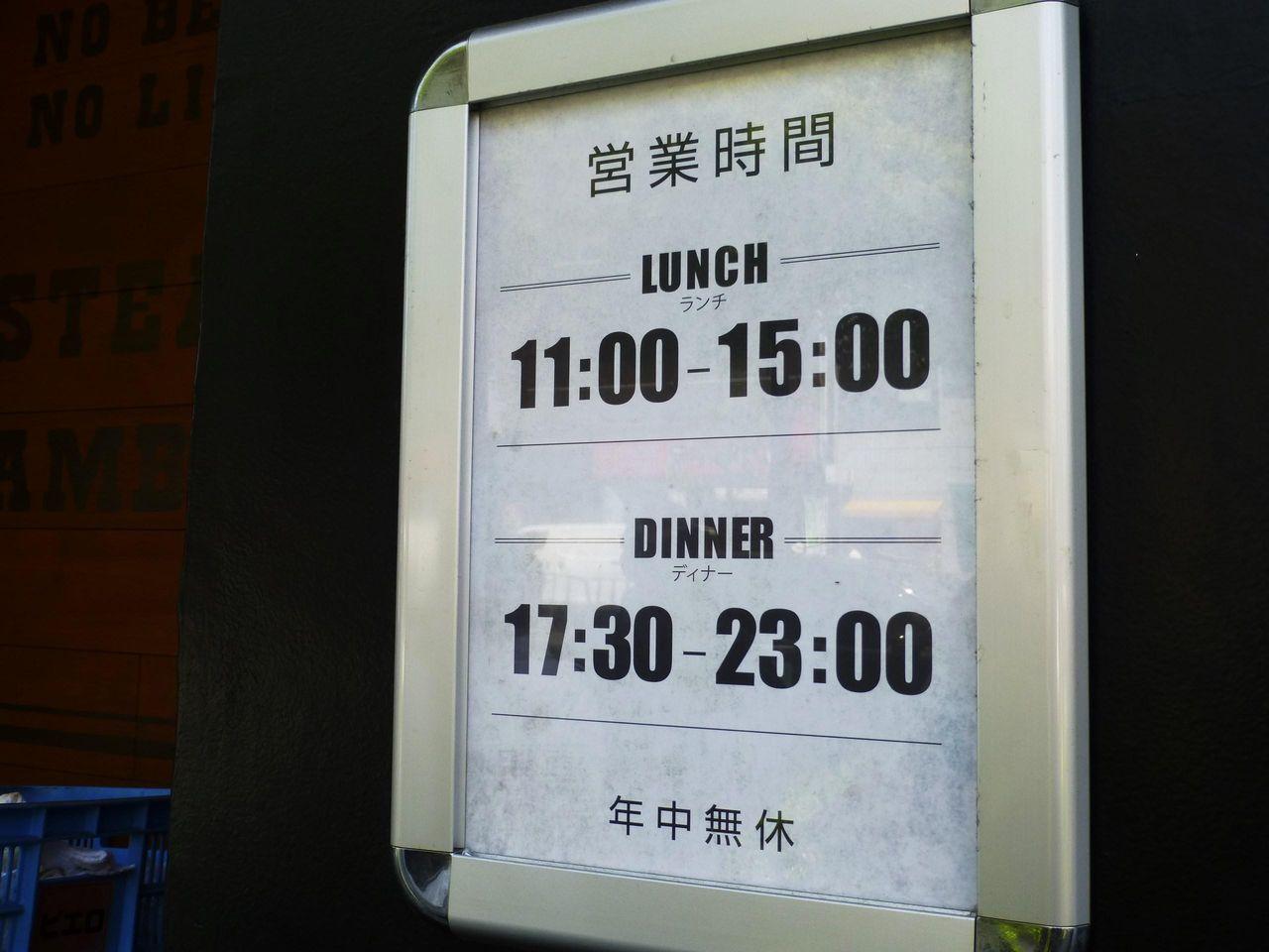 営業時間(26年6月現在)