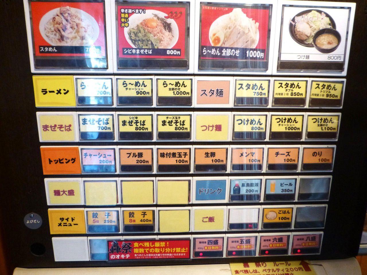 麺屋轟のメニュー(25年5月現在)