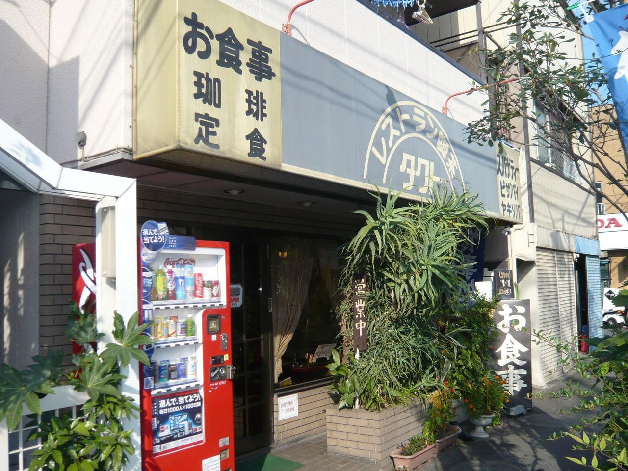 昭和を感じさせる喫茶店です。