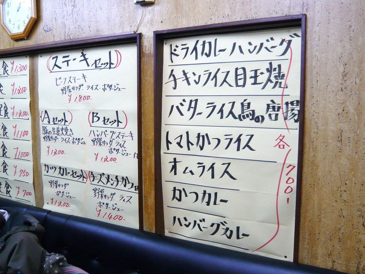 レストランばーくのメニュー(24年3月現在)