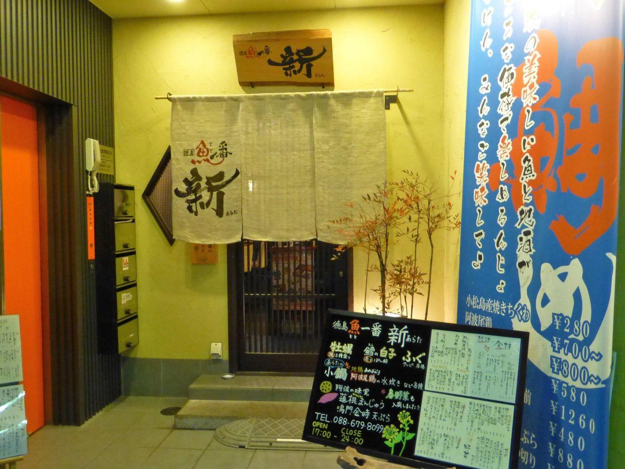 徳島駅から近く、料理がとても美味しいお店です!