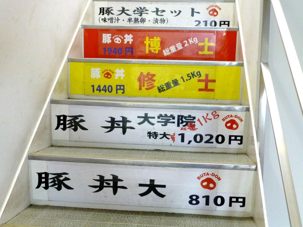 豚丼大〈大学院1キロ〈修士1.5キロ〈博士2キロ