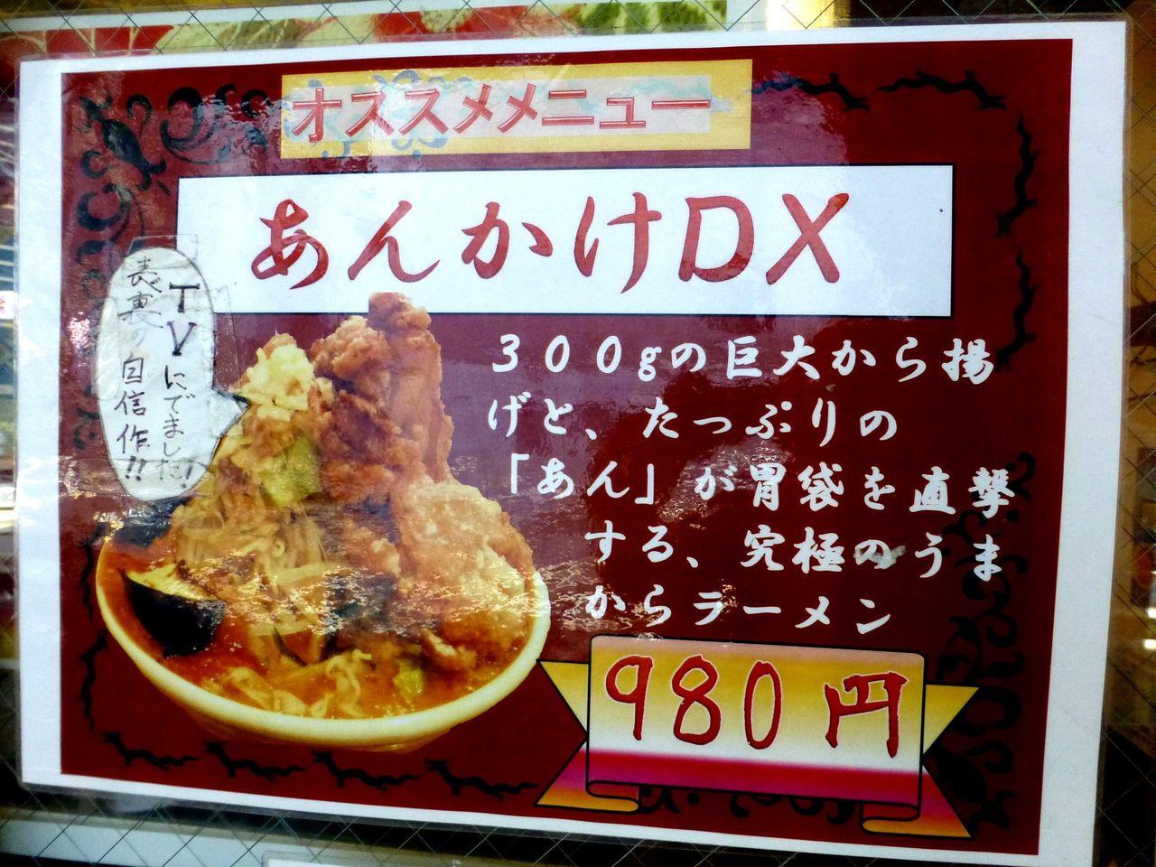 テレビで紹介された、あんかけDX980円!