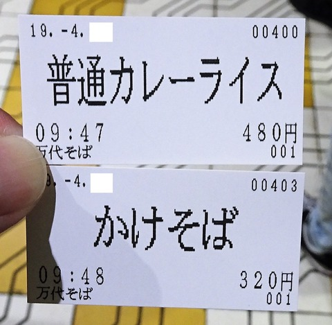 ばすかれー09
